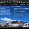 『守りたい天空の至宝』聖地チベットを考える