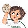 ハンドボール選手