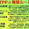 日本で誰も問題にしないTPPの秘密交渉の海外の紛糾