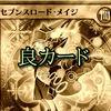 《セブンスロード・メイジ》公開!DVD,BD特典カードがパックに収録決定!