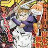 銀魂アプリの「物語のつづき…」の感想も!週刊少年ジャンプ2019年24号感想