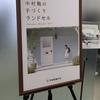 中村鞄のランドセルの展示会に行って値段、色など体験してきました!