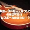 米ギターメーカー・ギブソン 倒産の可能性 レスポールの運命は!?