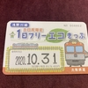 北陸の旅 北陸鉄道(R2-29-1)