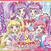 Switch「プリパラ オールアイドル パーフェクトステージ!」がアップデート&DLC配信開始!カクつきの軽減や演出復活など!