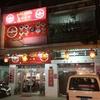 友達3人と台湾料理店「鹿港小鎮」に行ってきました。