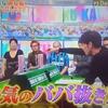 『炎の体育会TV』 長友佑都 vs メンタリストDaiGo 心理戦まとめ