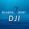 【DJIから新作発表!?】日本時間 2019年5月15日(水) 22:00〜新製品ドローン、カメラの登場か!?
