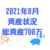 資産状況(2021年8月)15回目  資産700万超えました!!!