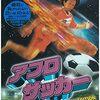 「アフロサッカー」(2004)の巻