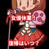 松嶋菜々子、2020年より女優休業!復帰はいつに?
