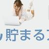 気軽に出来る副業① ~アンケートモニターで楽々ポイントGET!~
