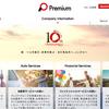プレミアグループ(7199)が12月21日に東証2部に新規上場!IPOスケジュール、幹事証券会社などのまとめ