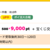 【ハピタス】楽天カードが9,000pt(9,000円)にアップ! 今なら7,000円相当のポイントプレゼントも!