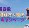 香港へ2,480円から!!香港エクスプレスでセール開催!!