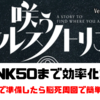 【RANK50(レベル50)目標】咲うアルスノトリア(Arsnotoria)を効率化攻略【ポイ活】