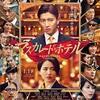 木村拓哉主演の、映画『マスカレード・ホテル』。個人的には、う~んだったかな・・・(^-^;