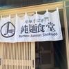 旭川「純麺食堂」初訪問。いける!