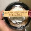 ファミリーマート たっぷりクリームの生シフォンケーキ 食べてみました