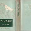 ネパ-ルのエベレストの標高は8,848m 第2回目