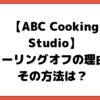 初めてのクーリングオフ。そのやり方は?【ABC Cooking Studio】