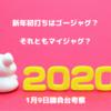 【勝負台考察】新年初打ちはゴージャグ?それともマイジャグ?