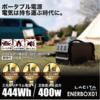 防災対策にアウトドアに大活躍ポータブル電源【エナ―ボックス】のご紹介!