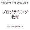 第18回 ゆるい言語活動のすゝめ(平成28年1月20日)