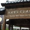 台湾旅行⑱【3泊4日】2日目 日本の歴史も学べる金瓜石の黄金博物館へ!!金鉱トンネルの見学も行って来た!