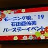 モーニング娘。'19 石田亜佑美バースデーイベント(2回目)