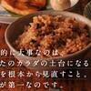 結わえる【寝かせ玄米】旨い!!
