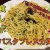 パスタフレスカ英(はな)で食レポ!本格生パスタの名店を紹介!