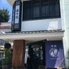 長野-佐久-今月のおすすめは夏限定の夕涼み♪伴野酒造へお酒調達に行ってきた。