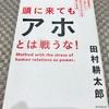 田村耕太郎の「 頭に来てもアホとはたたかうな!」は目から鱗!人生が生きやすくなるヒントがたくさん書かれていた!