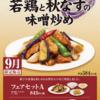 餃子の王将9月限定「若鶏と秋なすの味噌炒め」食べてきました!