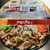 牛すき焼き鍋 うどん入り(ファミリーマート)