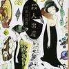 18世紀から引く村田沙耶香『殺人出産』へのか細い補助線