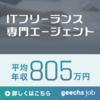ギークスジョブ -案件紹介 福利厚生充実 首都圏、大阪、名古屋、福岡-