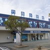 【入館料500円】お値段以上!竹島水族館【深海生物の展示数日本一】