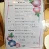 那須陽光ホテル①〜新夕食