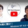 エムスリー公式テックチャンネル 【M3 Tech Channel】始めます!