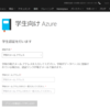 Azure for Students ライセンス認証の手順