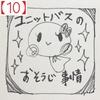 【10】お風呂(ユニットバス)の掃除方法、シャンプー等ボトル類、ヌメリ知らずの一手間!