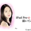 無職のワイがアイドルを描いてみた for iPadPro【℃-ute 鈴木愛理】