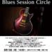 【イベント】倉敷Blues Session Circle第一回開催レポート!