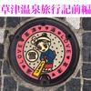 「ちょいな三湯めぐり手形」を使って草津温泉を満喫するの旅(*'ω'*)