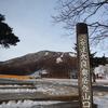 2016.12.26 奥岳登山口~安達太良山(日帰り周回)