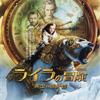 ネタバレなし【ライラの冒険 黄金の羅針盤 (2007)】 続編は打ち切りそしてドラマへ