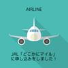 JAL「どこかにマイル」に申し込みをしました!