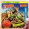 コダマプレス/『宇宙怪獣大あばれ』~ノア号!カエル人間撲滅せよ!